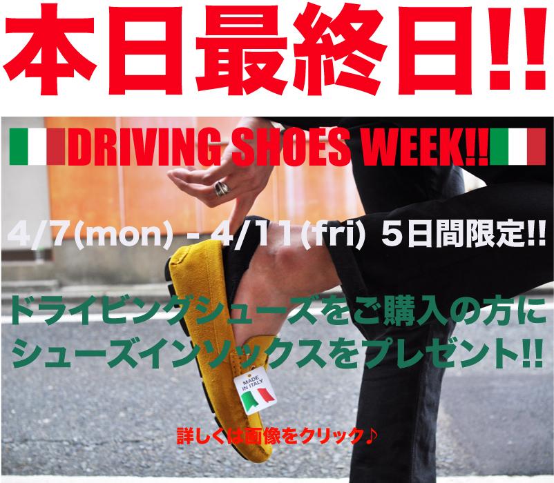 http://nix-c.blogspot.jp/2014/04/driving-shoes-week.html