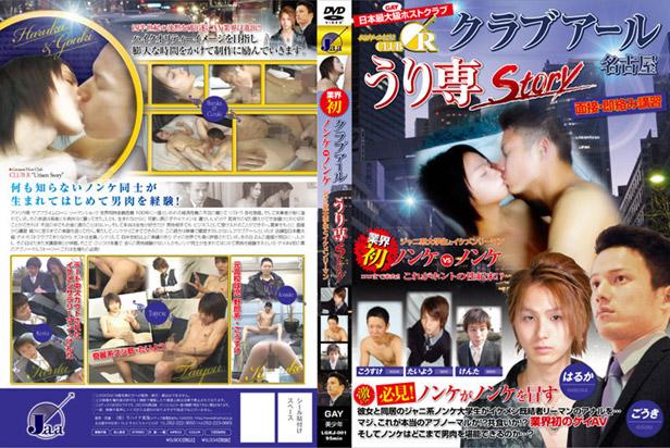 nagoya japan gay