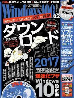 Windows100% 2017-02月号