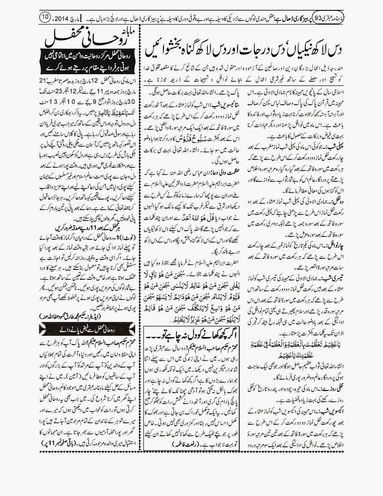 hakeem tariq every month about roohani mahfil