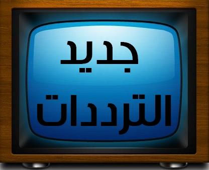احدث ترددات القنوات الجديده على النايل سات بتاريخ اليوم الجمعة 4 شهر ديسمبر 2015