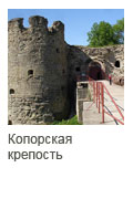Копорскя крепость
