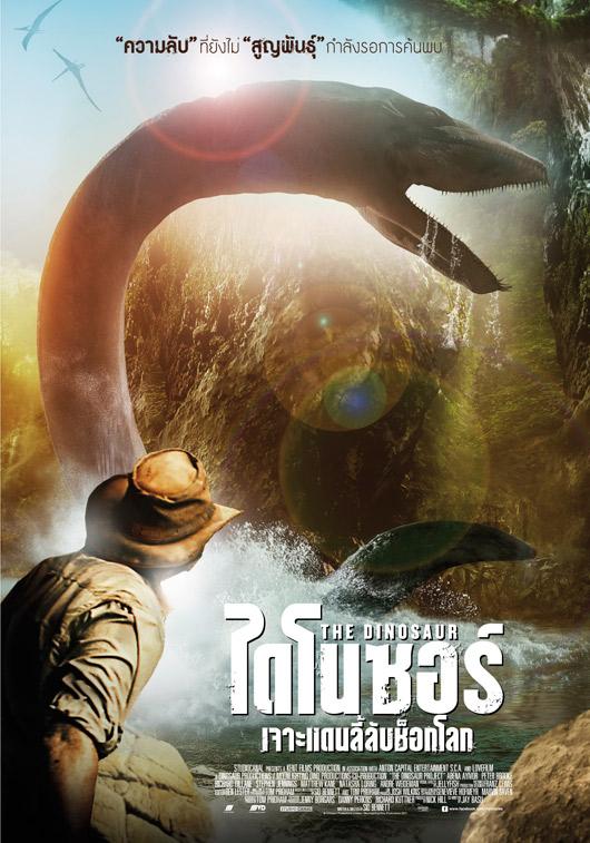 The Dinosaur Project (2012) ไดโนซอร์ เจาะแดนลี้ลับช็อกโลก [VCD] [Master]-[พากย์ไทย]