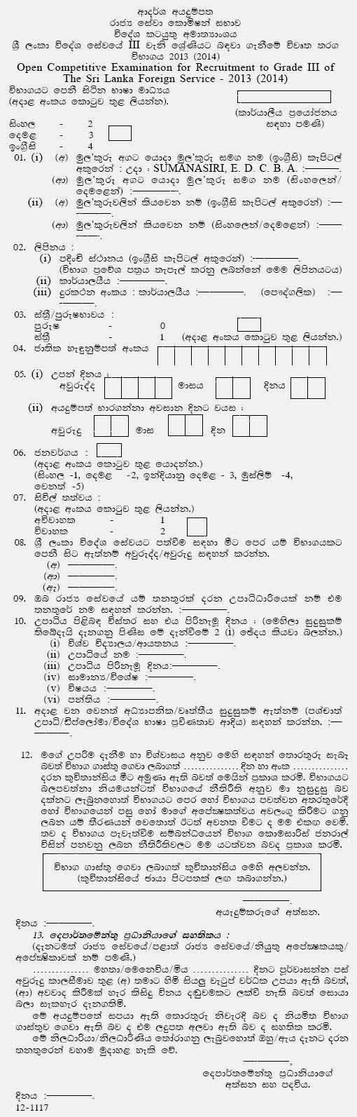 institute of business studies application form