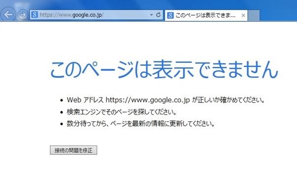 「このページは表示できません」突然のインターネット接続不可