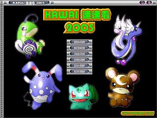 tai game kawai 2005