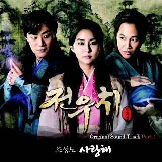 [SINGLE] Jo Seong Mo - Jeon Woo Chi OST Part 1