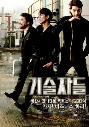 رد: [الفيلم الكوري] The Technicians  ♦  التقنيون,أنيدرا