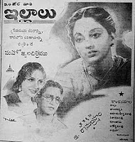 Illalu Old Telugu Songs