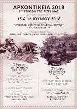ΑΡΧΟΝΤΙΚΕΙΑ  2018