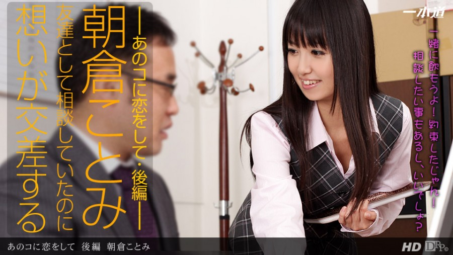1Pondo 091113_001 - Drama Collection Asakura Kotomi