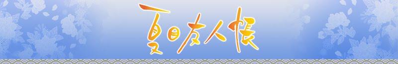 natsume-blog