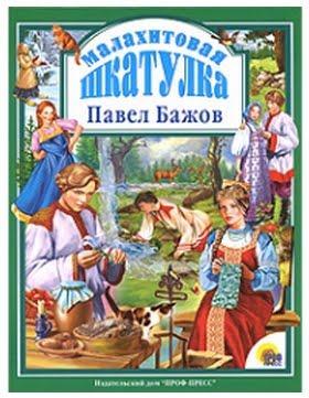 Читаем книгу сказов