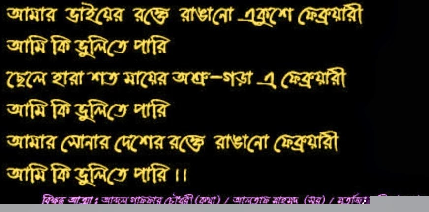 Bangla Funny Love Wallpaper : Bengali love message & love rose Goods Wallpaper