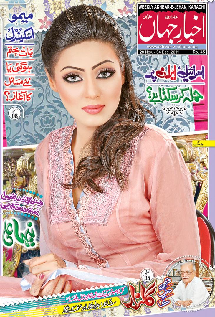 Weekly Akhbare Jahan free downlaod