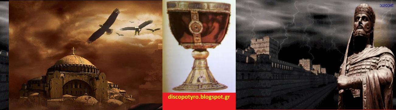 discopotyro.blogspot.gr