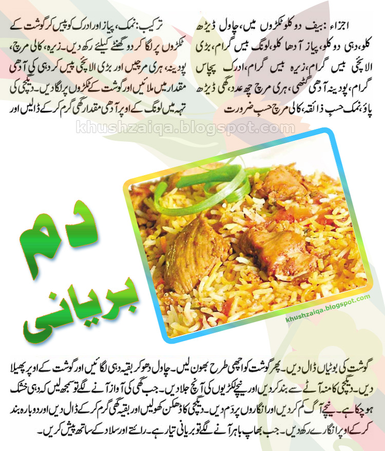 Dum biryani khushzaiqa cooking recipes in urdu dum biryani recipe in urdu forumfinder Choice Image