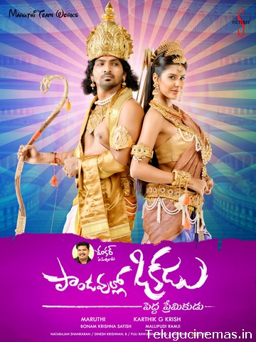 Pandavullo Okadu Movie Posters ,Pandavullo Okadu Movie wallpapers,Pandavullo Okadu Movie images,Pandavullo Okadu Movie stills,Pandavullo Okadu Movie pictures,Pandavullo Okadu Movie gallery,Pandavullo Okadu Movie images gallery,Pandavullo Okadu Movie Photo gallery,Vaibhav Reddy Pandavullo Okadu Movie stills,Telugucinemas.in Pandavullo Okadu Movie