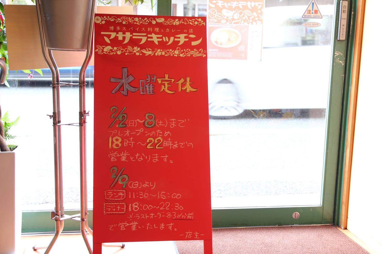 博多スパイス料理とカレーの店 マサラキッチン