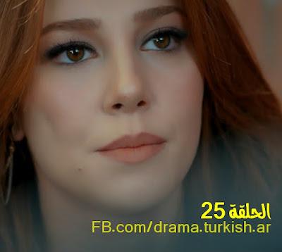 مسلسل حب للايجار Kiralık Aşk الحلقة 25 مترجم للعربية