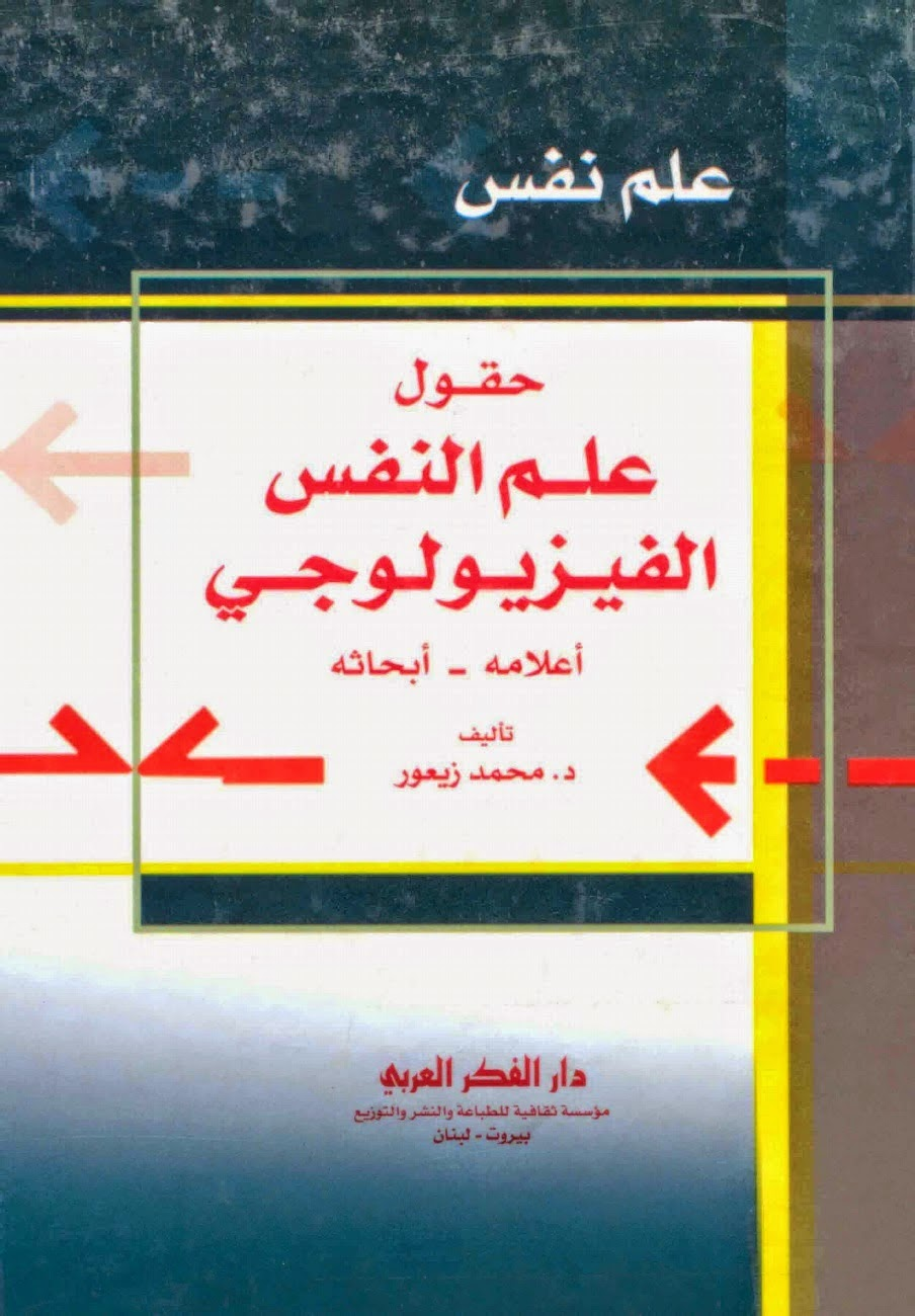 كتاب حقول علم النفس الفيزيولوجي - محمد زيعور