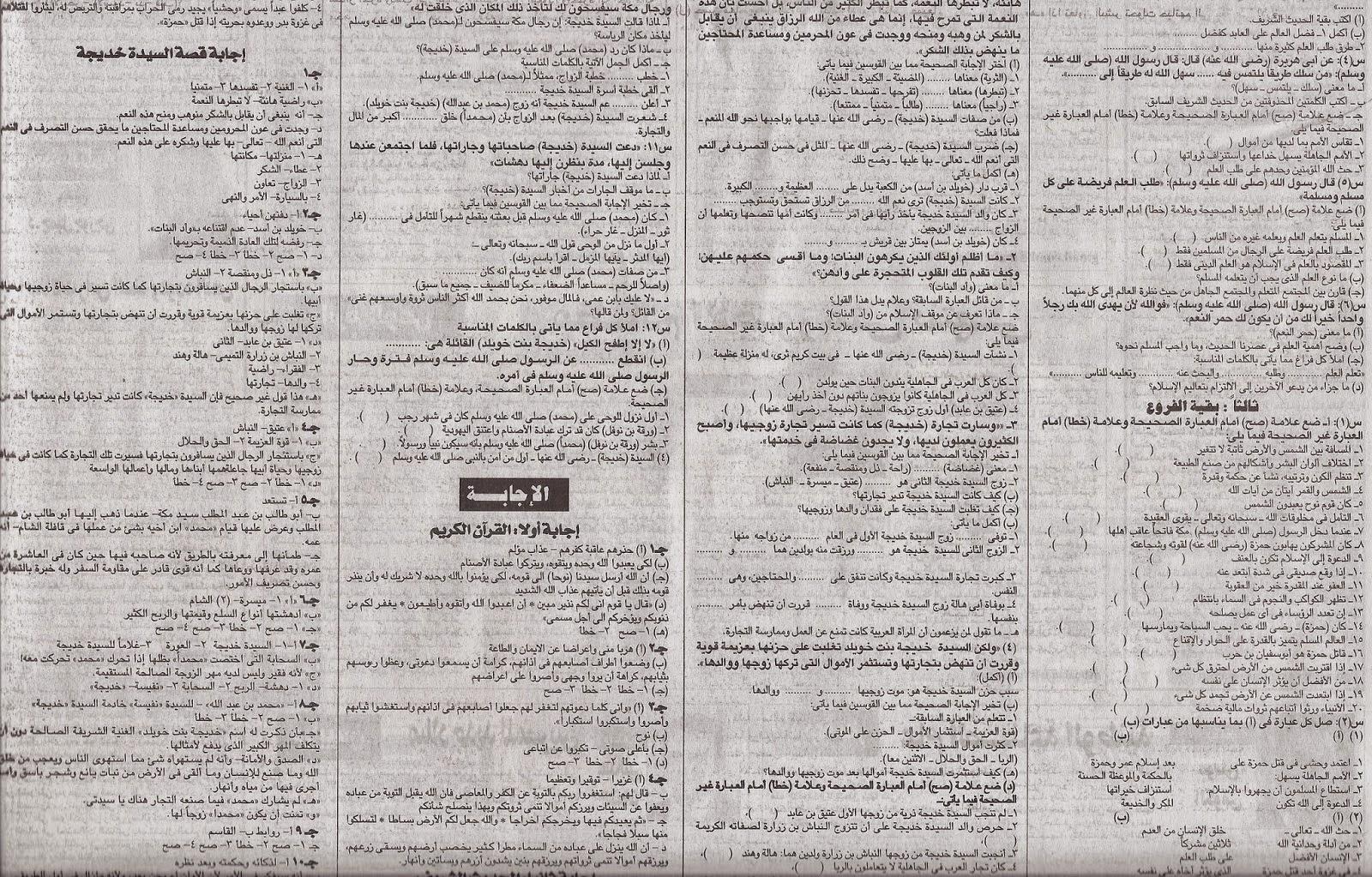 كل مراجعات ملاحق الجمهورية للترم الأول 2015 للشهادة الإبتدائية المنهاج المصري scan0121.jpg