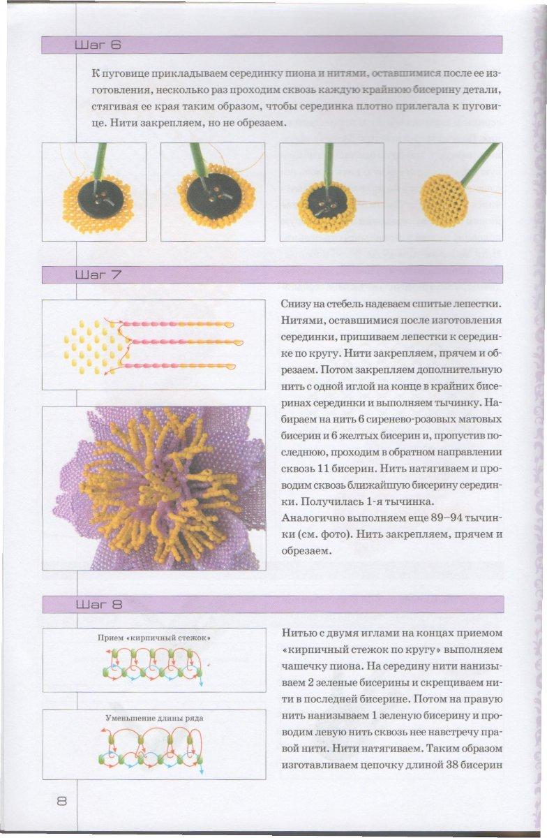 Схемы по плетению пиона из бисера