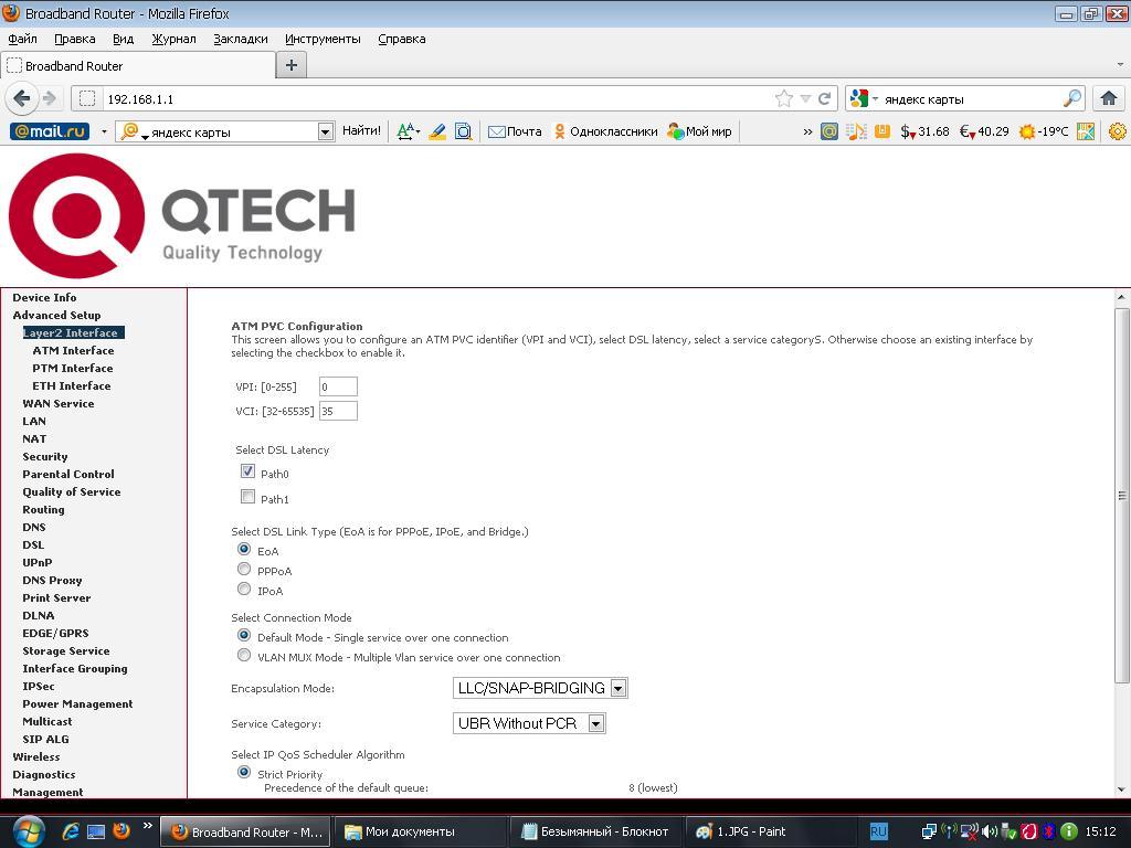 Драйвера для роутера qtech скачать