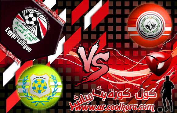 مشاهدة مباراة الإسماعيلي وطلائع الجيش بث مباشر اليوم 5-2-2014 الدوري المصري Al Ismaily vs Tala Al-Jaish