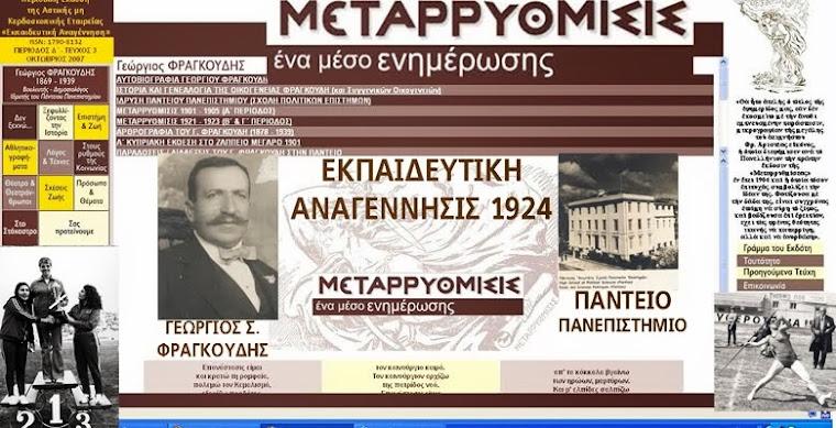 YOUTUBE: ΕΚΠΑΙΔΕΥΤΙΚΗ ΑΝΑΓΕΝΝΗΣΙΣ 1924