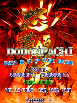 街機:怒首領蜂(DoDonPachi)+作弊碼金手指,經典STG彈幕射擊遊戲下載!