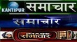 Watch Nepali News