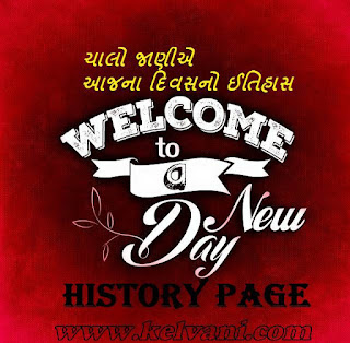 DIN VISHESH  7 JANUARY TODAYS HISTORY IN GUJARATI LANGUAGE