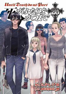 [たかしげ宙×DOUBLE-S] 死がふたりを分かつまで 第01-26巻