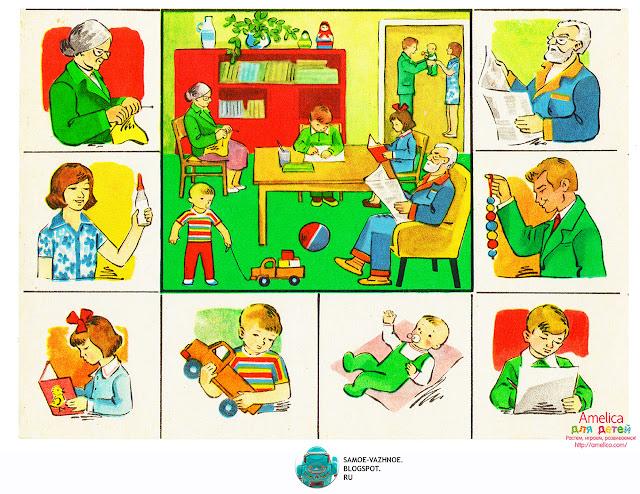Лото для детей скачать бесплатно СССР советское. Лото на 4 четырёх языках СССР Крещановская Рябчиков 1980