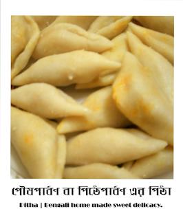 Poush Parbon Pitha- পিঠা