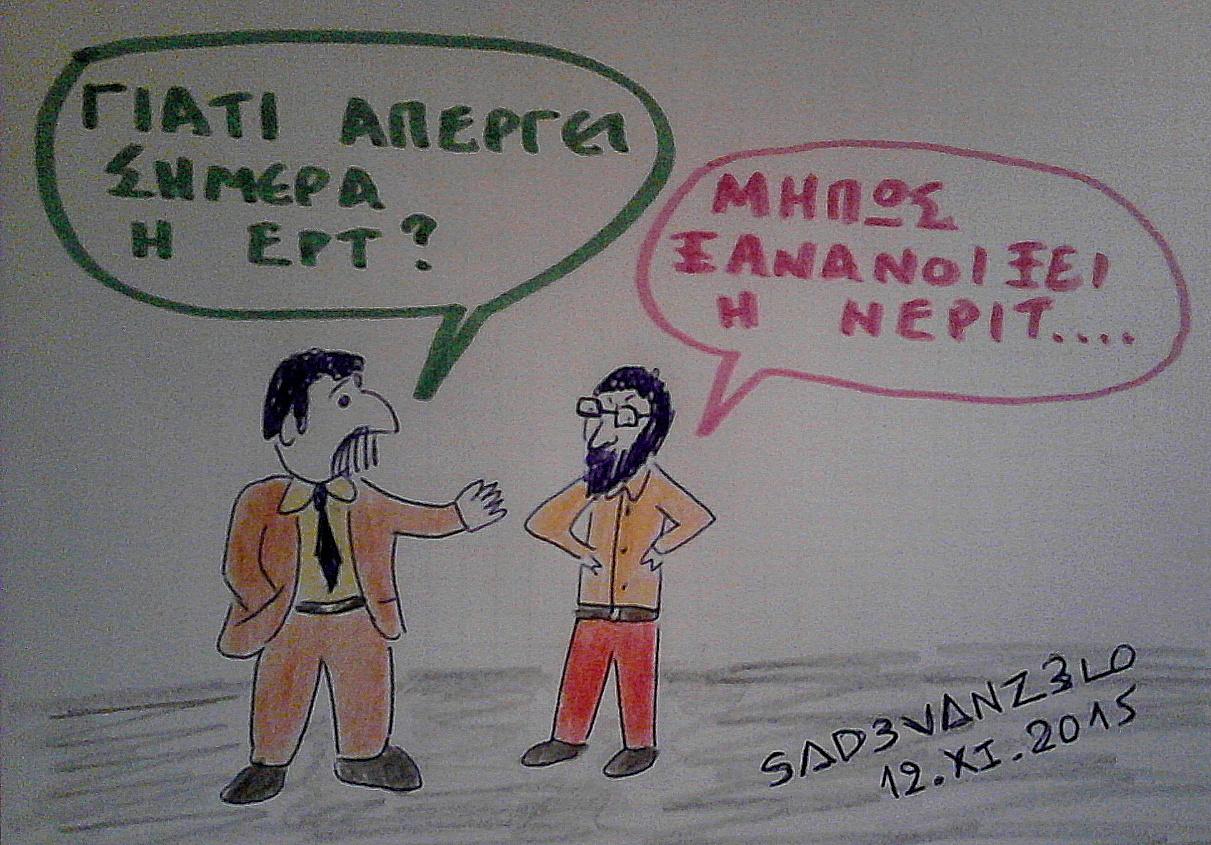 ΕΡΤ Vs ΝΕΡΙΤ