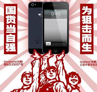 GooPhone открывает покупку телефонов с официального сайта иностранцам