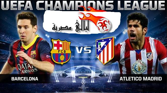 موعد وتوقيت مباراة برشلونة و أتلتيكو مدريد يوم الاحد 11-1-2015