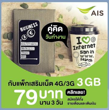 AIS 4G/3G เน็ตเยอะสุดคุ้ม!