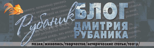 Рубаник Дмитрий