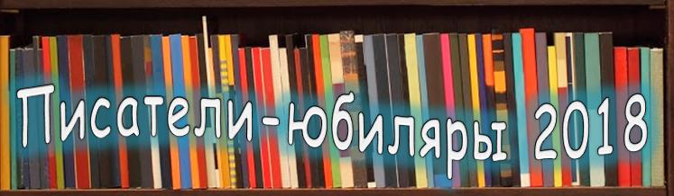"""Конкурс """"Писатели - юбиляры 2018"""""""