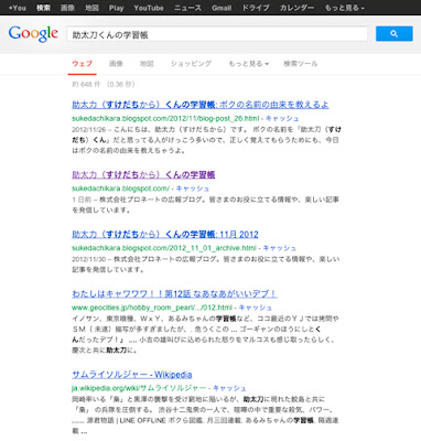googleで「助太刀くんの学習帳」と検索した結果の画面