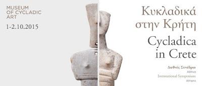 Κυκλαδικά στην Κρήτη
