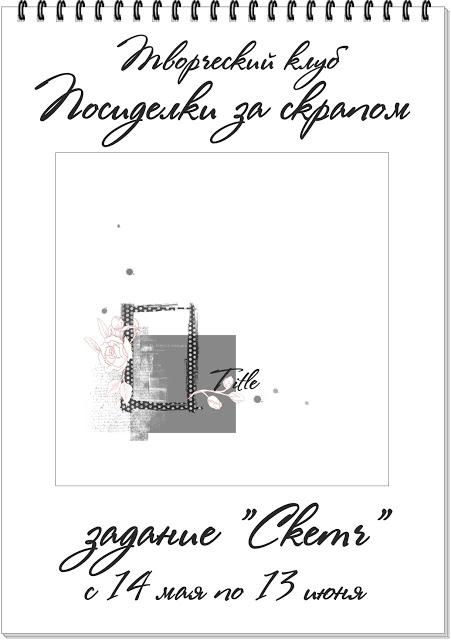 """Задание """"Скетч"""" до 13/06"""