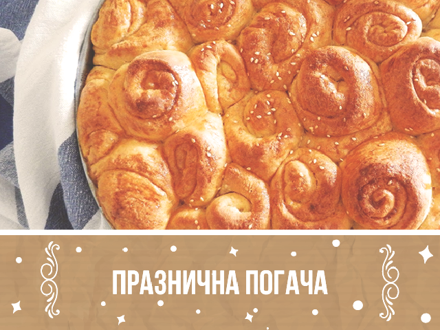 Traditional bulgarian bread