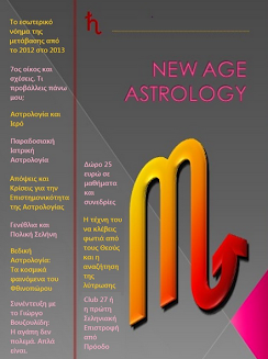 Νew Age Astrology ''Αστρολογία και Ιερό'' τ.3, από την Κ. Β.