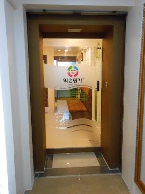 Daejun Timeworld Branch Entrance