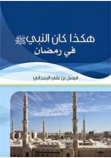 كتاب هكذا كان النبى صلى الله عليه وسلم في رمضان - فيصل البعداني