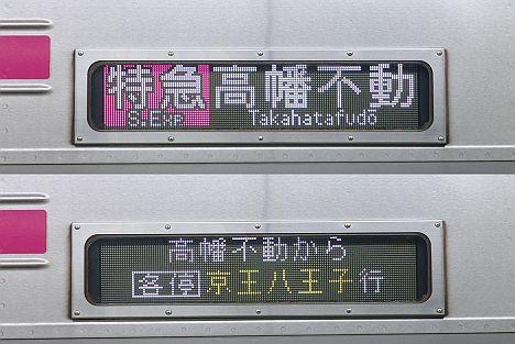 京王電鉄 特急 高幡不動行き6 8000系(終電運行)